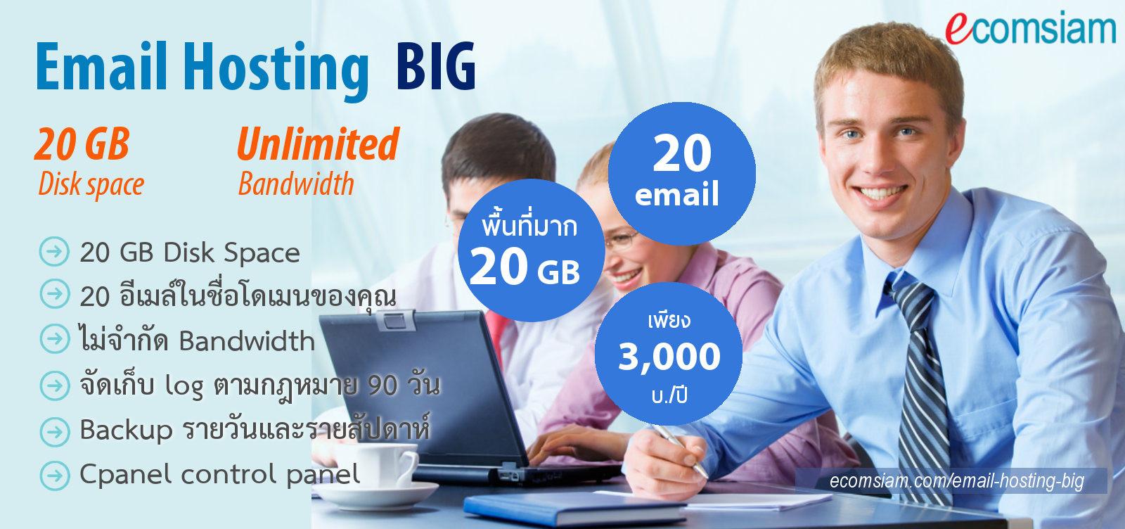 แนะนำ email hosting big data พื้นที่อีเมล์ขนาดใหญ่ ปลอดภัย ในราคาที่คุณพอใจ