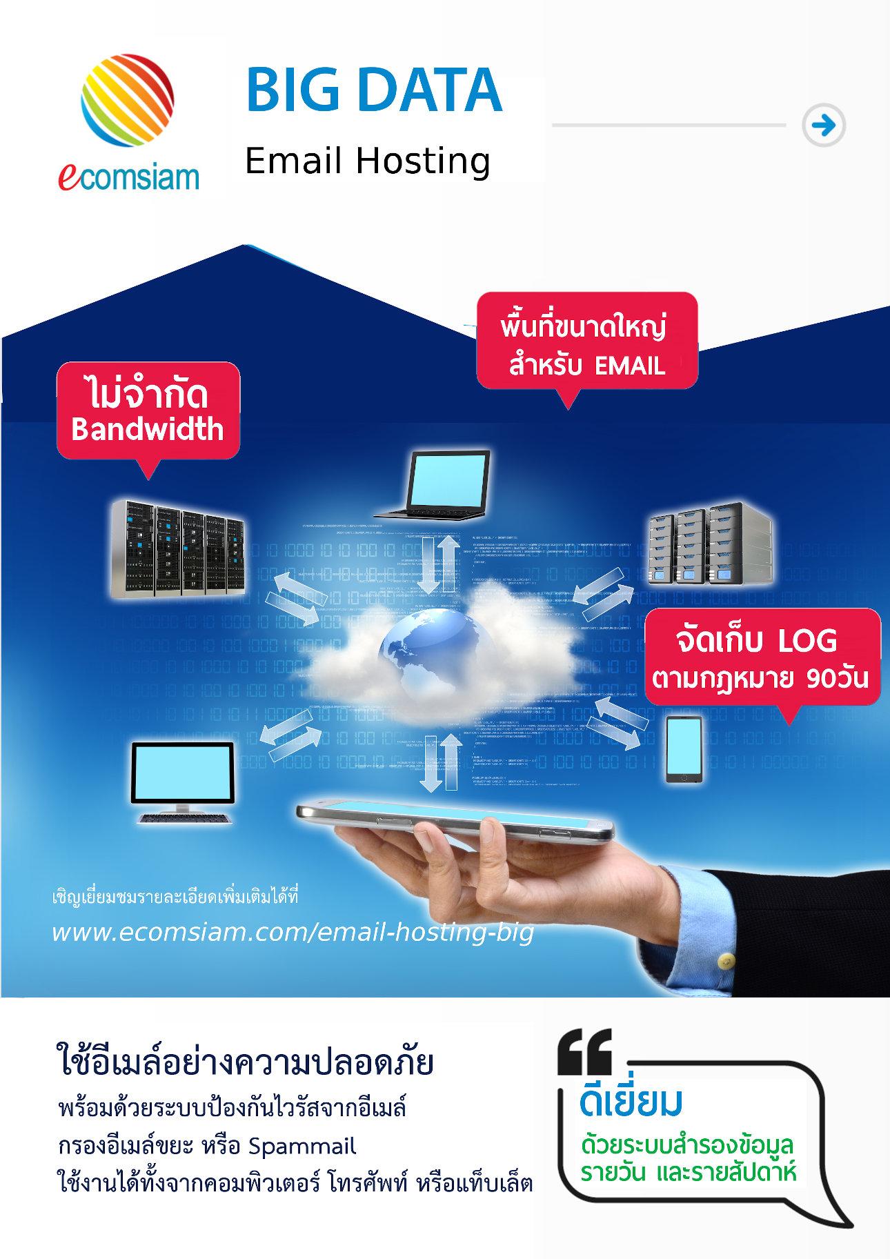 โบรชัวร์ email hosting bigdata พื้นที่มาก อีเมล์มาก ราคาไม่แพง แนะนำ email hosting