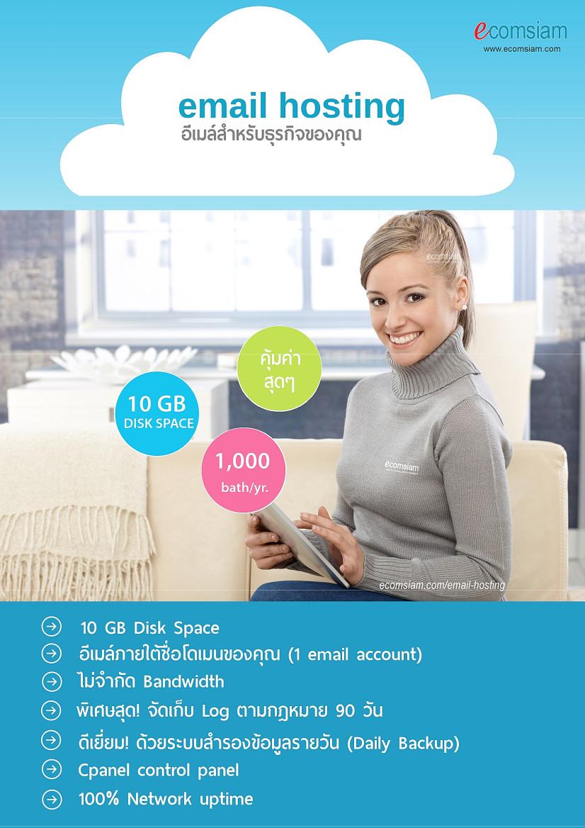 โบรชัวร์ email hosting พื้นที่มาก อีเมล์มาก ราคาไม่แพง แนะนำ email hosting