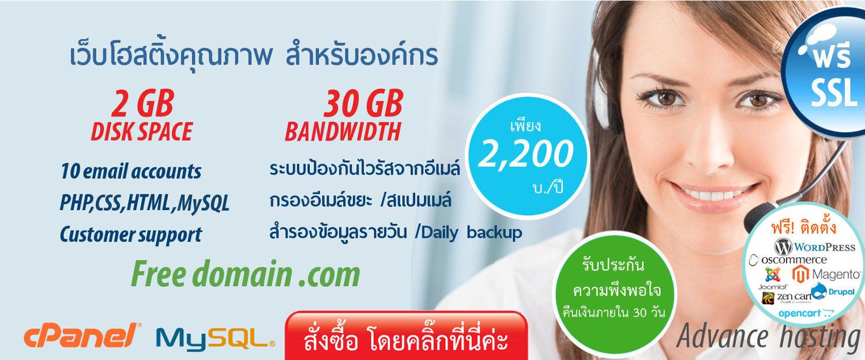 แนะนำ web hosting ไทย  web hosting ที่มี datacenter อยู่ในประเทศไทย พื้นที่มาก ราคาไม่แพง ปลอดภัย ฟรีโดเมน ฟรี SSL พร้อม Daily/week backup ป้องกันไวรัสจากอีเมล์ กรองสแปมเมล์ และอื่นๆอีกมากมาย