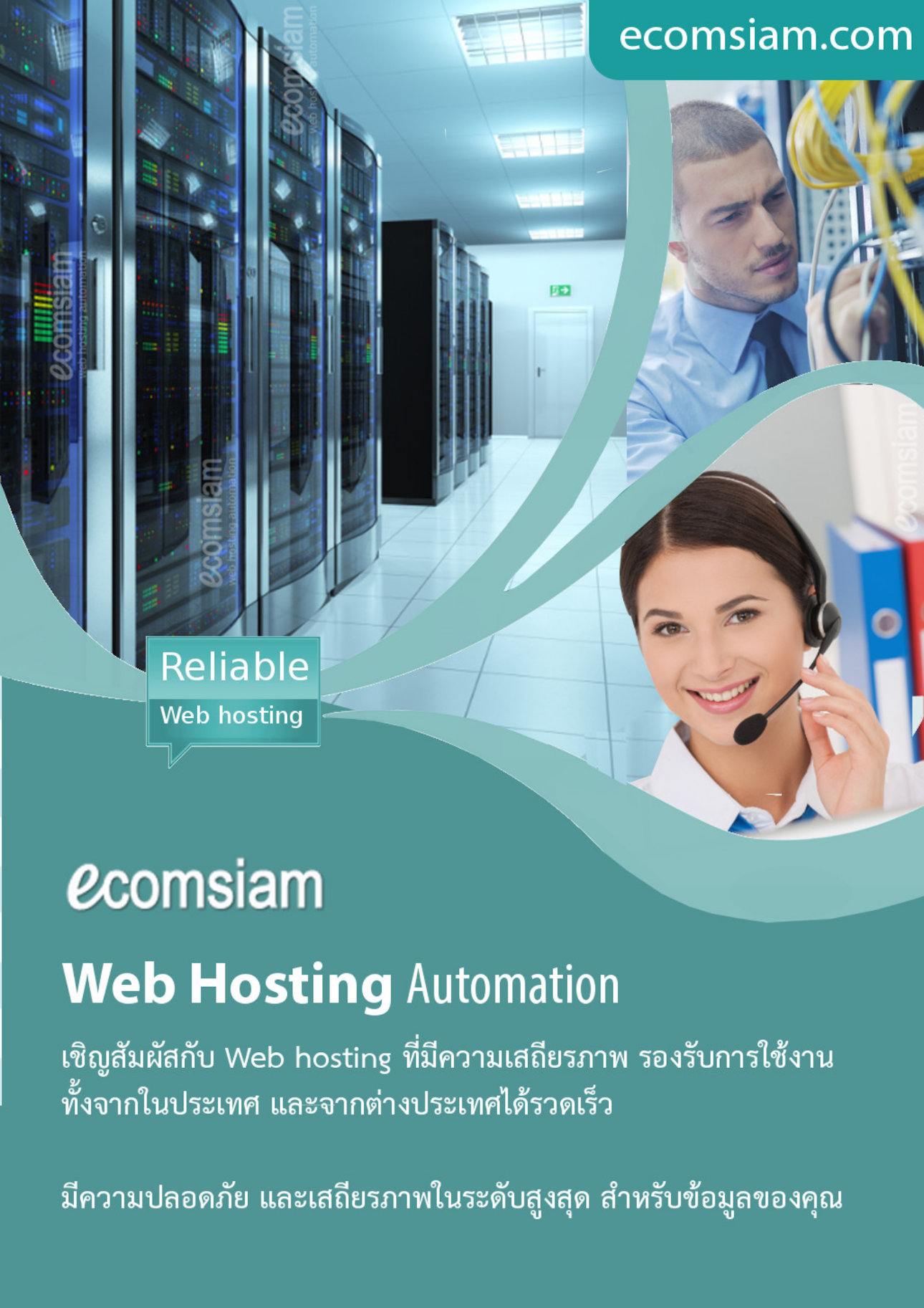 ecomsiam ผู้ให้บริการ web hosting thailand (ประเทศไทย ) บริการเว็บโฮสติ้ง /web hosting ฟรีโดเมน ผู้ให้บริการ web hosting in thailand ใช้ web hosting รายปี ฟรีโดเมน เริ่มต้นเพียง 2,200 บาท/ปี เลือกบริการได้ทั้ง cms web hosting,Blog web hosting,Shopping cart web hosting,Joomla web hosting,Drupal web hosting,OpenCart web hosting,OSCommerce web hosting,Zen Cart Web hosting,Magento Web hosting,PostNuke web hosting,WordPress web hosting,Simple machines web hosting,PHPBB web hosting,MyBB web hosting,Cpanel web hosting นอกจากนี้เว็บโฮสติ้ง(web hosting) ของเรายังมีความพร้อมของระบบ ป้องกัน virus จากอีเมล์ และกรองเมล์ขยะ (spam mail filter) รับจดโดเมน .co.th .ac.th 800 บ./ปี จดโดเมน .com 490 บ./ปี และบริการเว็บสำเร็จรูป ฟรีโดเมน ที่ใช้งานง่าย ถูกใจ