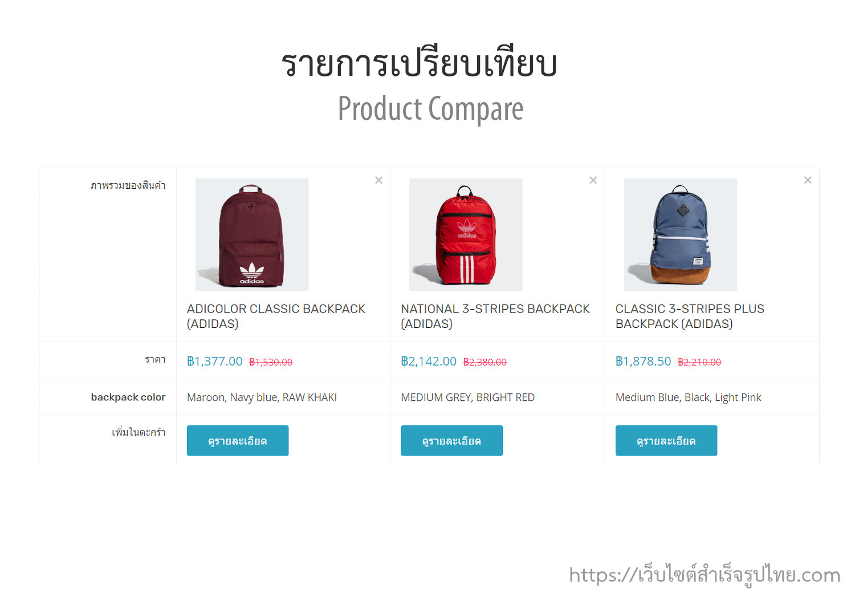 ฟีเจอร์ ecommerce ร้านออนไลน์ เว็บขายสินค้าออนไลน์ ขายของออนไลน์ - เปรียบเทียบสินค้า Compare products หน้าร้านออนไลน์- เปิดร้านออนไลน์ ขายของออนไลน์ เว็บอีคอมเมอร์ส ด้วยเว็บไซต์สำเร็จรูป websitethailand ecommerce