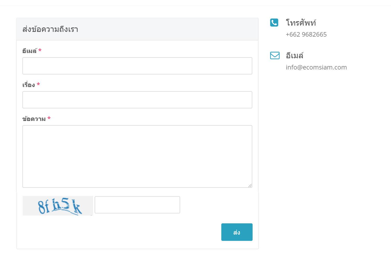 ฟีเจอร์ ecommerce เปิดร้านออนไลน์ เว็บขายสินค้าออนไลน์ ขายของออนไลน์ - ช่วยให้ลูกค้าสามารถติดต่อกลับ ร้านออนไลน์ของคุณ ผ่านฟอร์มติดต่อกลับ (Contact form) - เปิดร้านออนไลน์ ขายของออนไลน์ เว็บอีคอมเมอร์ส ด้วยเว็บไซต์สำเร็จรูป websitethailand ecommerce