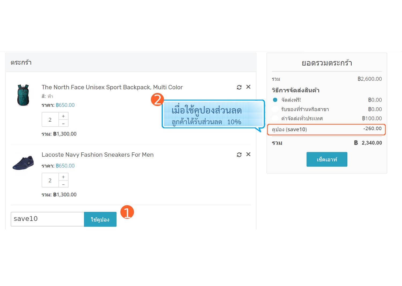 ฟีเจอร์ ecommerce ร้านออนไลน์ เว็บขายของ เว็บขายสินค้าออนไลน์ ขายของออนไลน์  - สร้างคูปองส่วนลด (Discount coupon) - เปิดร้านออนไลน์ เว็บขายของ เว็บขายสินค้าออนไลน์ ขายของออนไลน์ เว็บอีคอมเมอร์ส ด้วยเว็บไซต์สำเร็จรูป websitethailand ecommerce