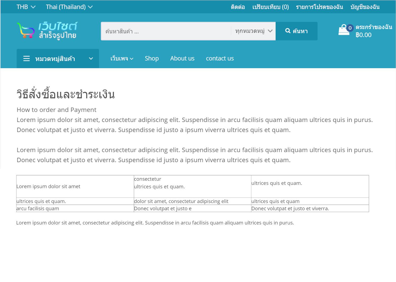 ฟีเจอร์ ecommerce ร้านออนไลน์ เว็บขายสินค้าออนไลน์ ขายของออนไลน์ - คุณสามารถสร้างเว็บเพจ (Custom pages) ได้มากเท่าที่คุณต้องการ - เปิดร้านออนไลน์ เว็บขายสินค้าออนไลน์ ขายของออนไลน์ เว็บอีคอมเมอร์ส ด้วยเว็บไซต์สำเร็จรูป websitethailand ecommerce