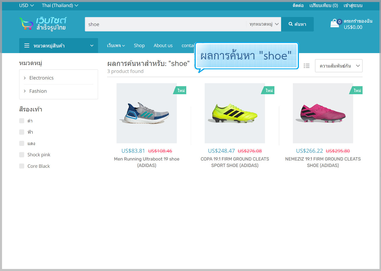 ฟีเจอร์ ecommerce ร้านออนไลน์ เว็บขายสินค้าออนไลน์ ขายของออนไลน์ - ค้นหารายการสินค้า (Product search) บนหน้าร้านออนไลน์- เปิดร้านออนไลน์ ขายของออนไลน์ เว็บอีคอมเมอร์ส ด้วยเว็บไซต์สำเร็จรูป websitethailand ecommerce