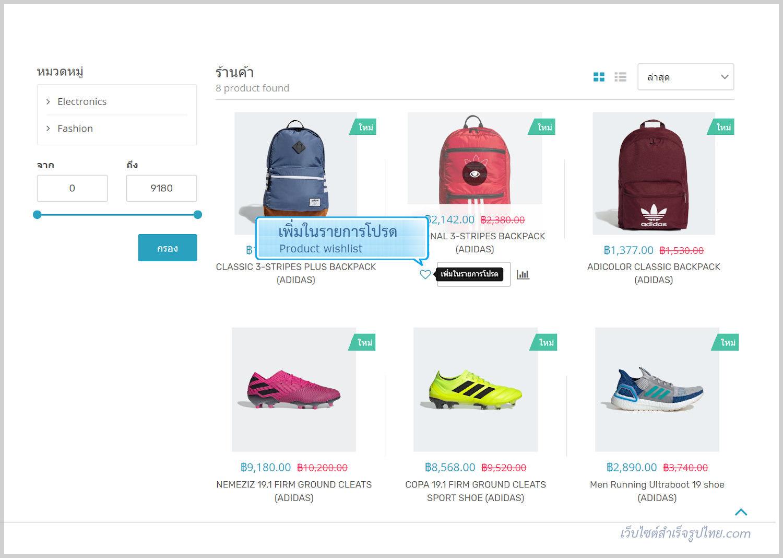 ฟีเจอร์ ecommerce ร้านออนไลน์ เว็บขายสินค้าออนไลน์ ขายของออนไลน์ - ลูกค้าเพิ่มรายการสินค้าโปรด product wishlist เปิดร้านออนไลน์ เว็บขายสินค้าออนไลน์ ขายของออนไลน์  เว็บอีคอมเมอร์ส ด้วยเว็บไซต์สำเร็จรูป websitethailand ecommerce