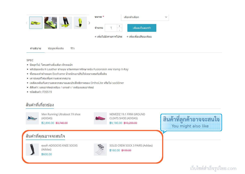 ฟีเจอร์ เว็บ ecommerce ร้านออนไลน์ เว็บขายสินค้าออนไลน์ ขายของออนไลน์ - แสดงสินค้าเสริม (Cross sells) You might also like - เปิดร้านออนไลน์ เว็บขายสินค้าออนไลน์ ขายของออนไลน์ เว็บอีคอมเมอร์ส ด้วยเว็บไซต์สำเร็จรูป websitethailand ecommerce
