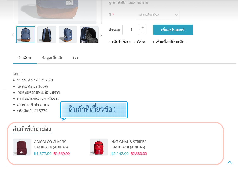 ฟีเจอร์ ecommerce ร้านออนไลน์ เว็บขายสินค้าออนไลน์ ขายของออนไลน์  - แสดงสินค้าที่เกี่ยวข้อง (Related products) บนหน้าร้านออนไลน์ - เปิดร้านออนไลน์ เว็บขายสินค้าออนไลน์ ขายของออนไลน์  เว็บอีคอมเมอร์ส ด้วยเว็บไซต์สำเร็จรูป websitethailand ecommerce