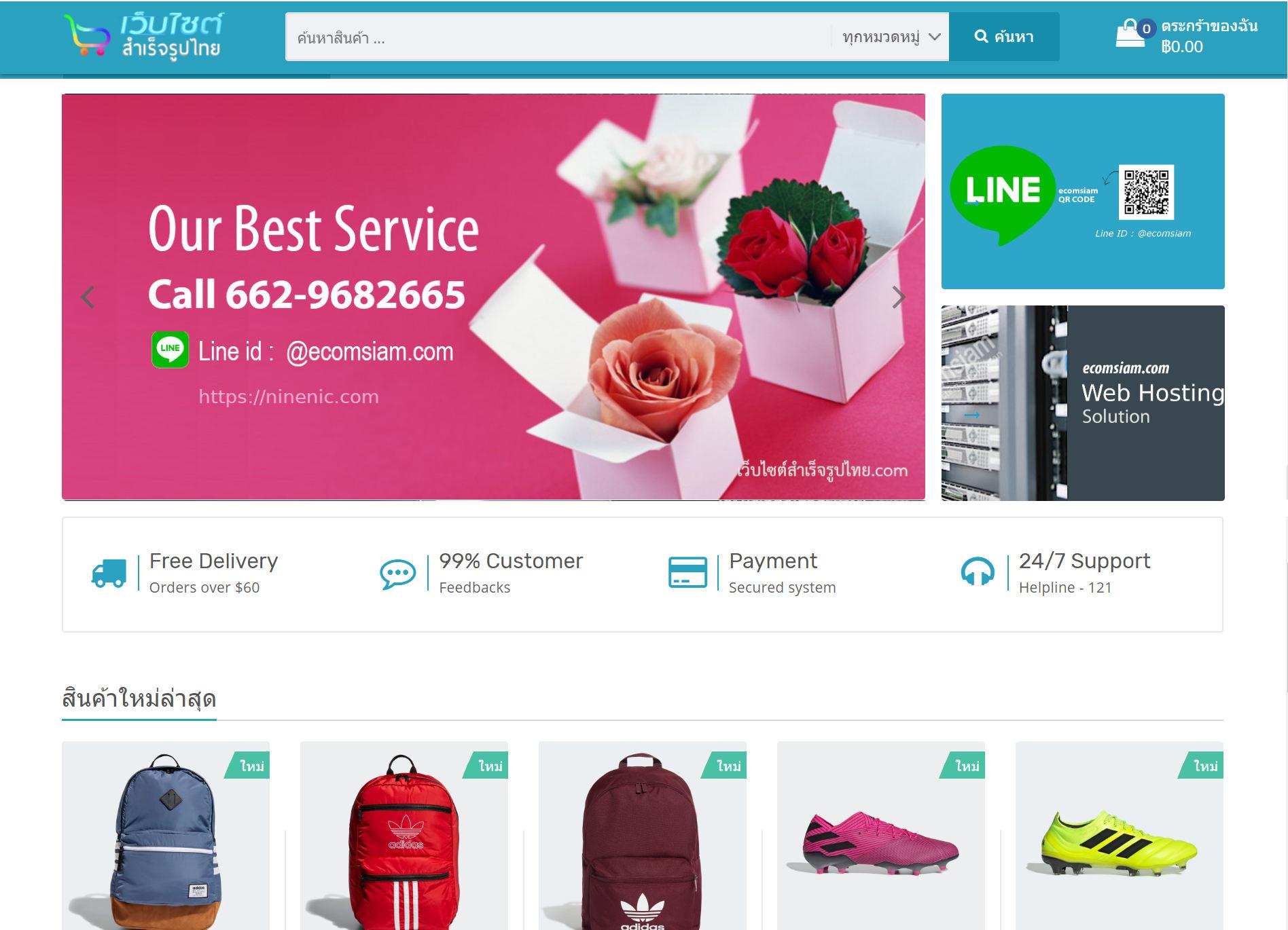 ฟีเจอร์ ecommerce ร้านออนไลน์  เว็บขายสินค้าออนไลน์ ขายของออนไลน์ - ใส่ภาพสไลด์และแบนเนอร์ บนหน้าร้านออนไลน์- เปิดร้านออนไลน์  เว็บขายสินค้าออนไลน์ ขายของออนไลน์ เว็บอีคอมเมอร์ส ด้วยเว็บไซต์สำเร็จรูป websitethailand ecommerce