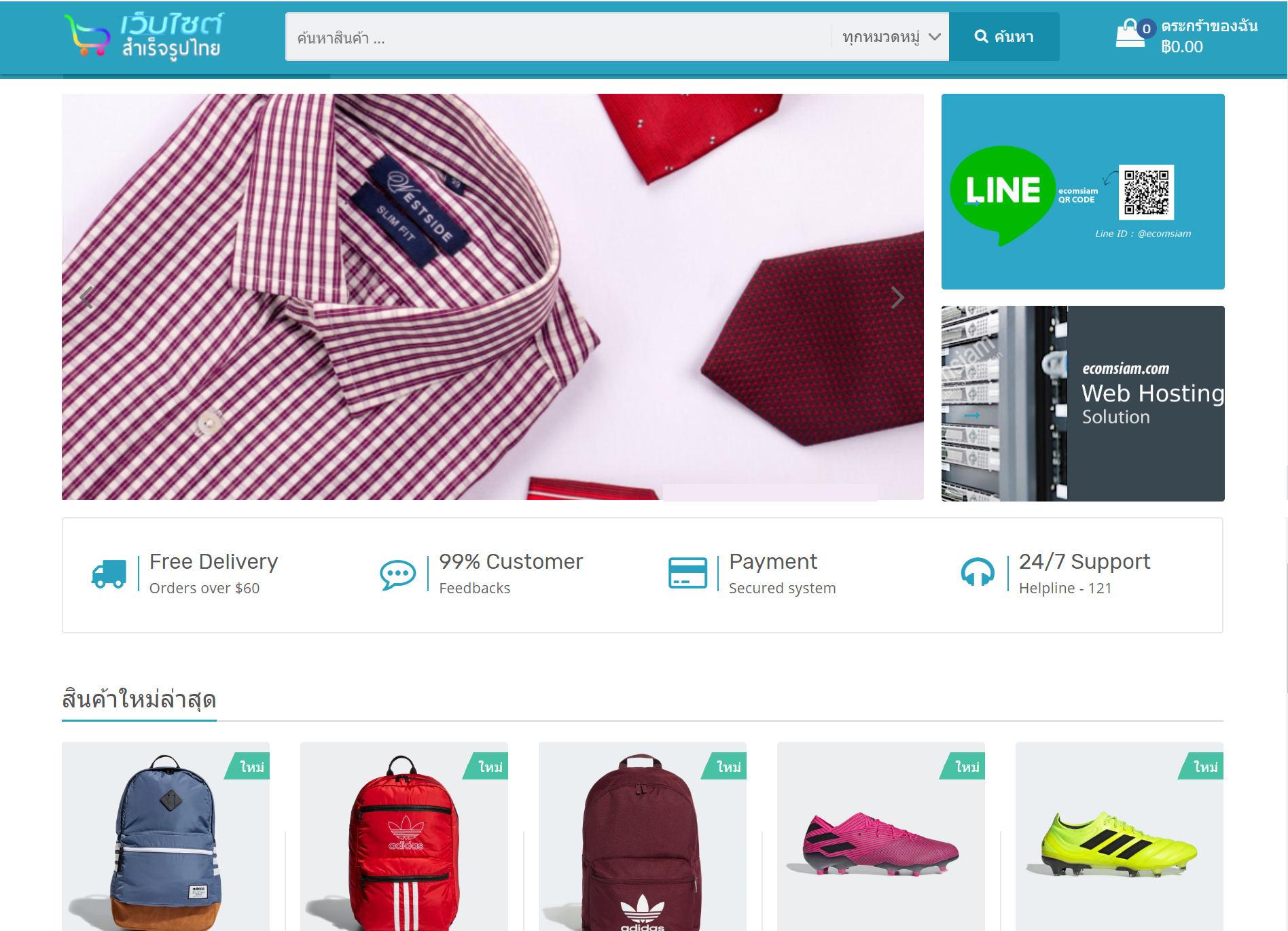 ฟีเจอร์ ecommerce ร้านออนไลน์  เว็บขายสินค้าออนไลน์ ขายของออนไลน์ - ใส่ภาพสไลด์และแบนเนอร์ บนหน้าเว็บขายสินค้าออนไลน์ - เปิดร้านออนไลน์ ขายของออนไลน์ เว็บอีคอมเมอร์ส ด้วยเว็บไซต์สำเร็จรูป websitethailand ecommerce