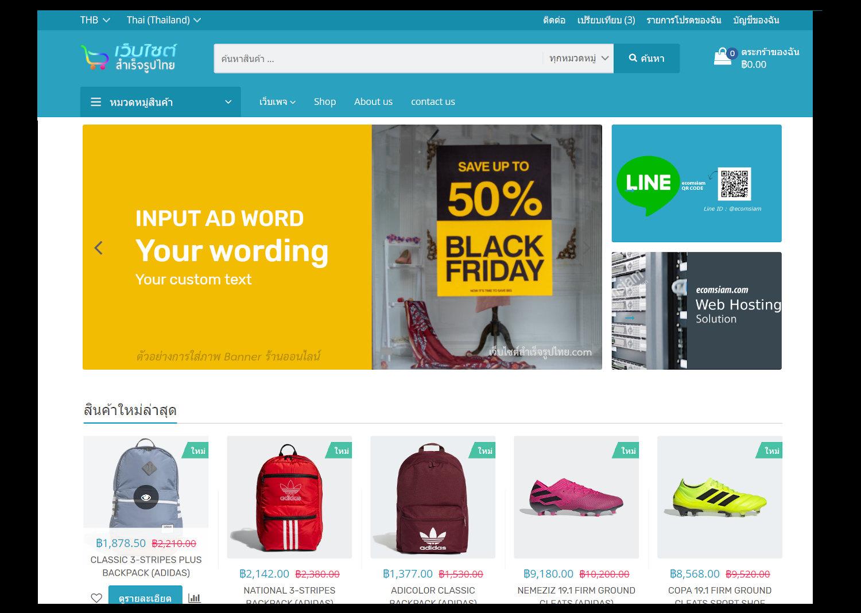 ฟีเจอร์ ecommerce ร้านออนไลน์ เว็บขายสินค้าออนไลน์ ขายของออนไลน์ - หน้าร้านออนไลน์- เปิดร้านออนไลน์ ขายของออนไลน์ เว็บอีคอมเมอร์ส ด้วยเว็บไซต์สำเร็จรูป websitethailand ecommerce