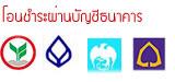 หมายเลขบัญีในการโอนเงินผ่านบัญชีธนาคาร- เพื่อสั่งซื้อเว็บไซต์สำเร็จรูป-เว็บไซต์ไทยแลนด์