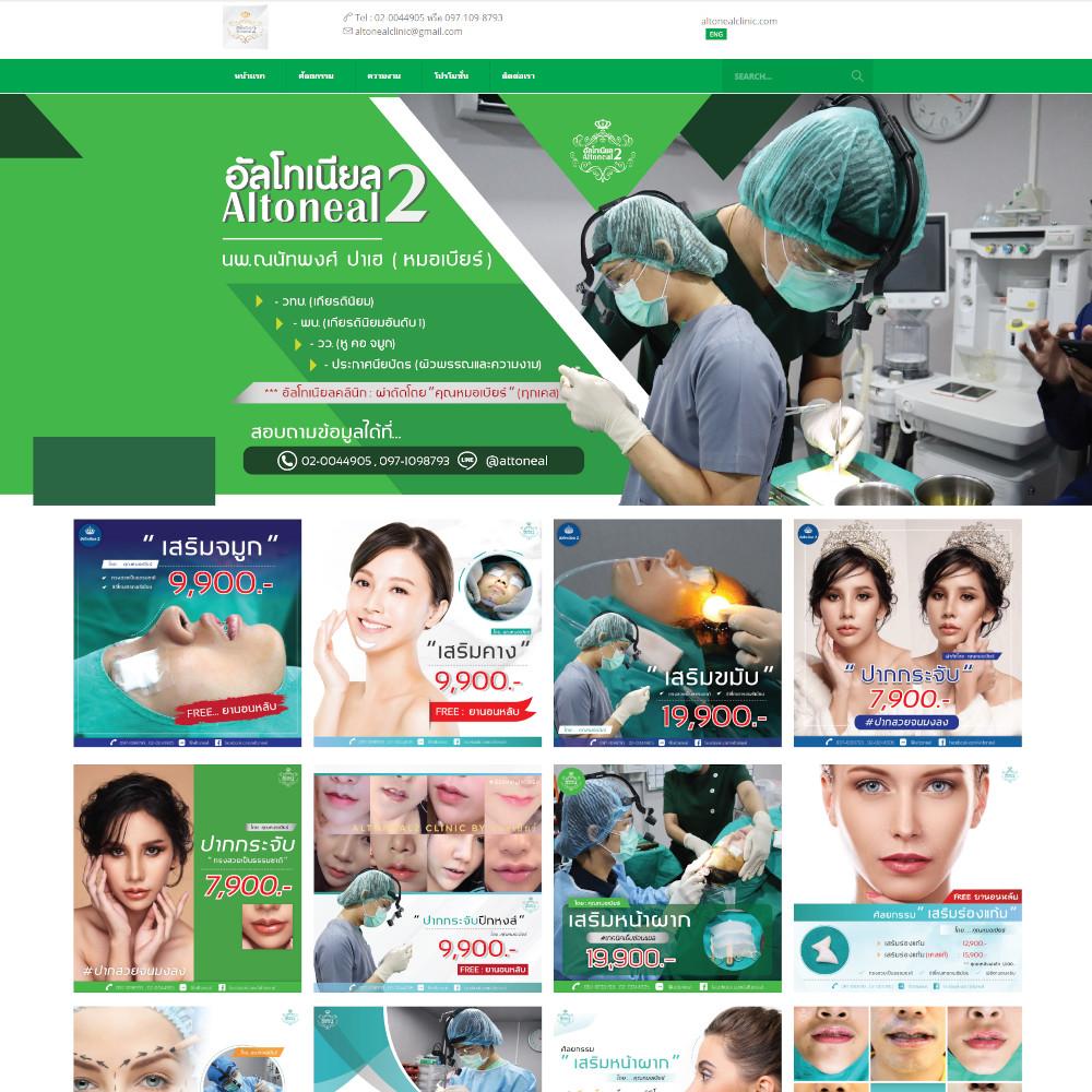 เว็บไซต์ องค์กร ธุรกิจ - เว็บไซต์สมาชิก เว็บไซต์สำเร็จรูป websitethailand - altonealclinic.com