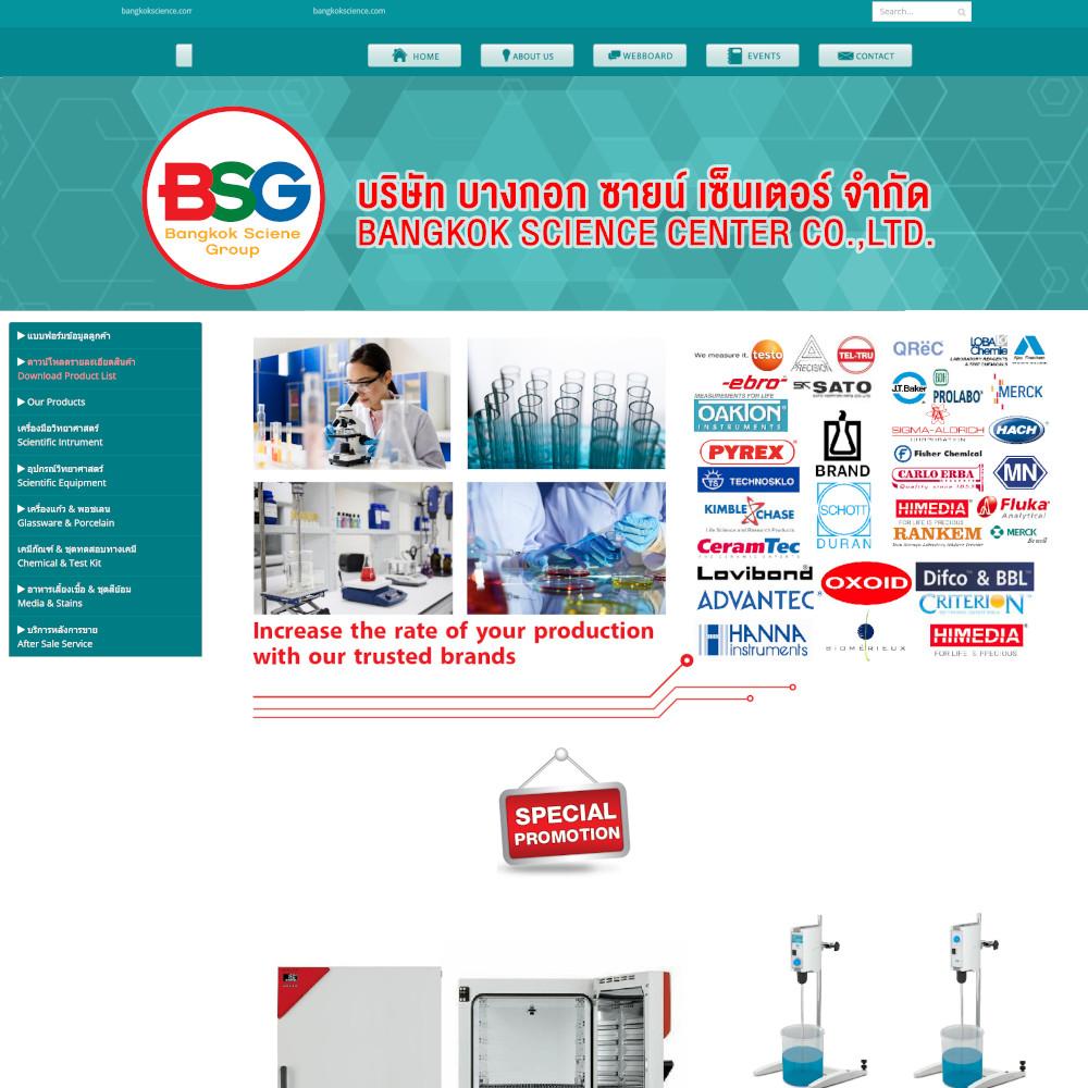 เว็บไซต์ องค์กร ธุรกิจ - เว็บไซต์สมาชิก เว็บไซต์สำเร็จรูป websitethailand - bangkokscience.com