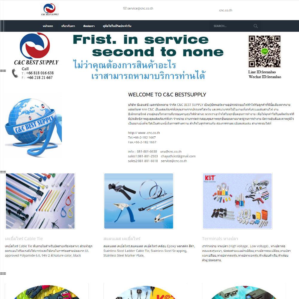 เว็บไซต์ องค์กร ธุรกิจ - เว็บไซต์สมาชิก เว็บไซต์สำเร็จรูป websitethailand - cnc.co.th