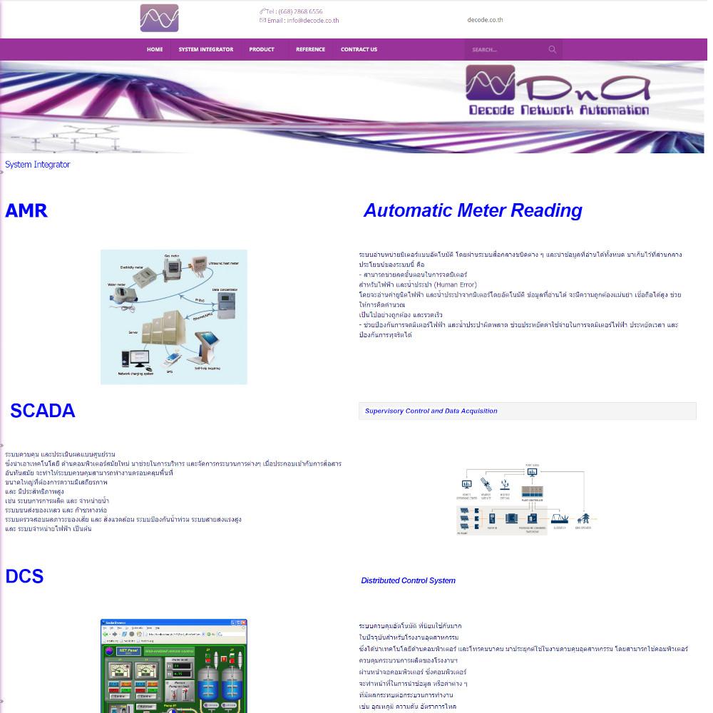 เว็บไซต์ องค์กร ธุรกิจ - เว็บไซต์สมาชิก เว็บไซต์สำเร็จรูป websitethailand - decode.co.th