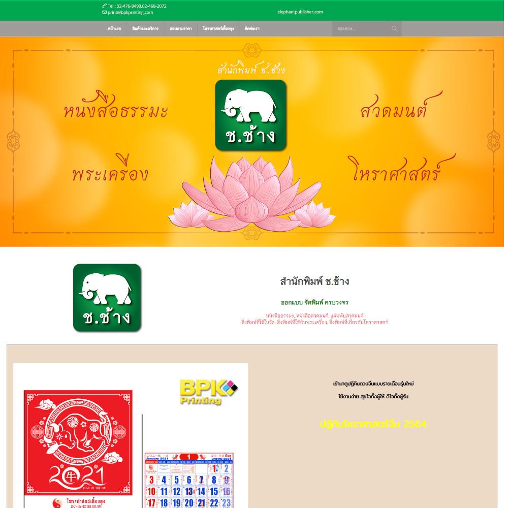เว็บไซต์ องค์กร ธุรกิจ - เว็บไซต์สมาชิก เว็บไซต์สำเร็จรูป websitethailand - elephantpublisher.com