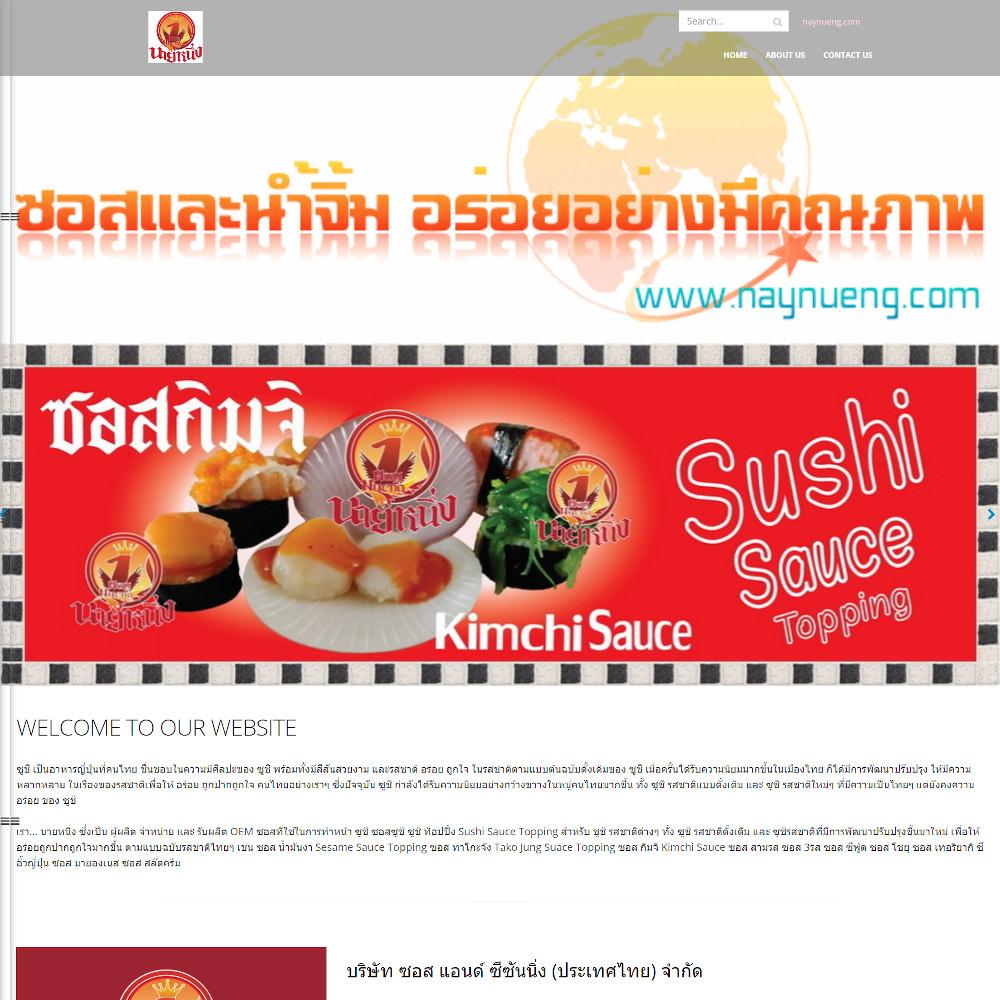 เว็บไซต์ องค์กร ธุรกิจ - เว็บไซต์สมาชิก เว็บไซต์สำเร็จรูป websitethailand - naynueng.com