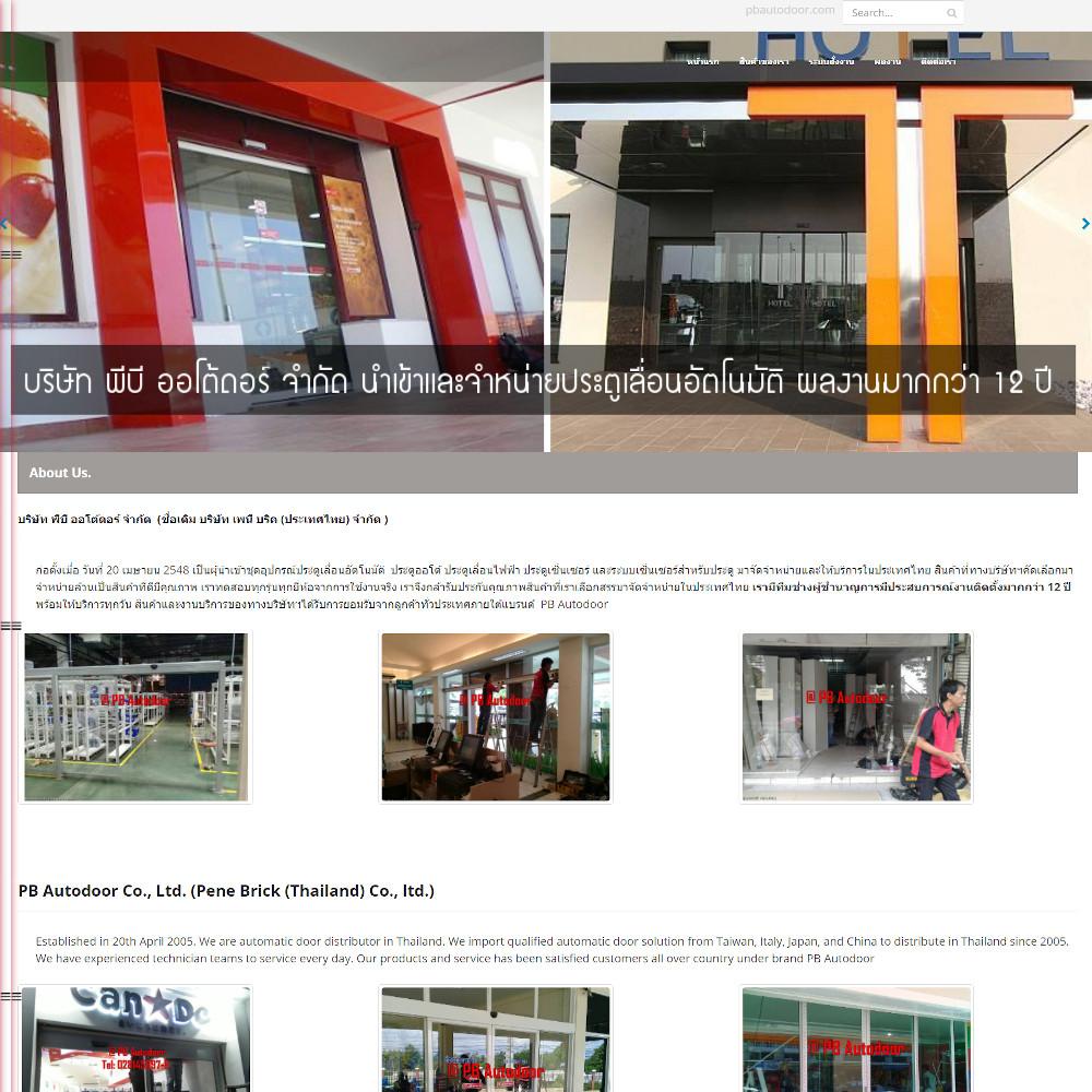 เว็บไซต์ องค์กร ธุรกิจ - เว็บไซต์สมาชิก เว็บไซต์สำเร็จรูป websitethailand - pbautodoor.com