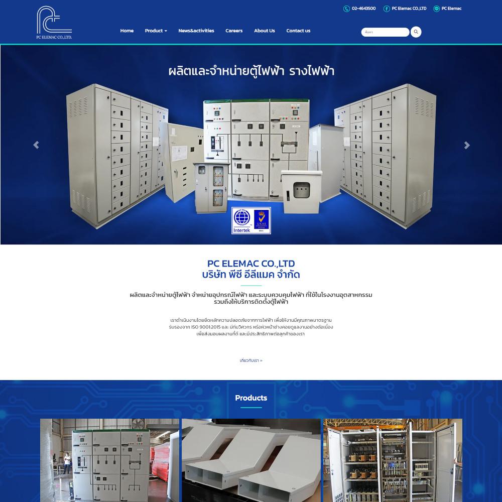 เว็บไซต์ องค์กร ธุรกิจ - เว็บไซต์สมาชิก เว็บไซต์สำเร็จรูป websitethailand - pcelemac.com