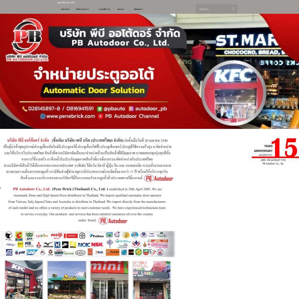 เว็บไซต์ องค์กร ธุรกิจ - เว็บไซต์สมาชิก เว็บไซต์สำเร็จรูป websitethailand - penebrick.com
