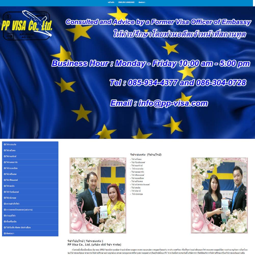 เว็บไซต์ องค์กร ธุรกิจ - เว็บไซต์สมาชิก เว็บไซต์สำเร็จรูป websitethailand - pp-visa.com