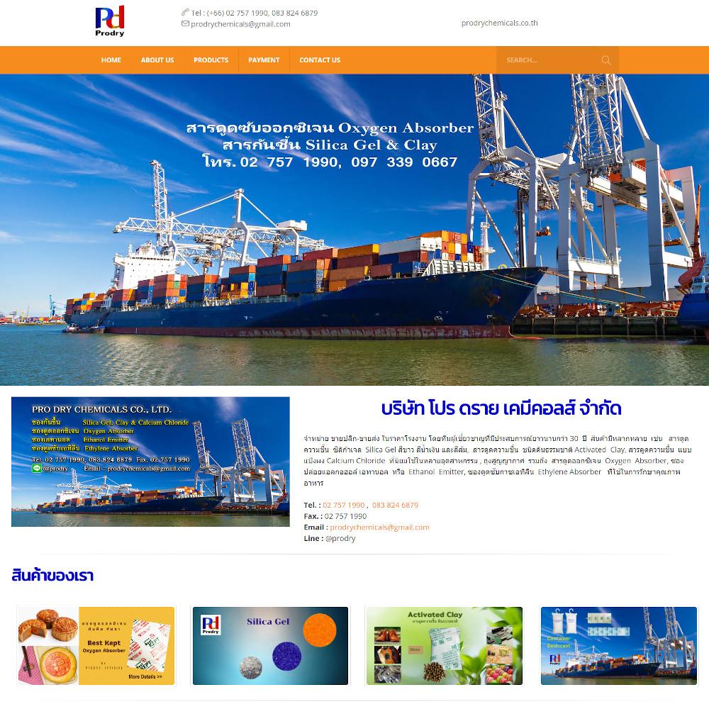 เว็บไซต์ องค์กร ธุรกิจ - เว็บไซต์สมาชิก เว็บไซต์สำเร็จรูป websitethailand - prodrychemicals.co.th