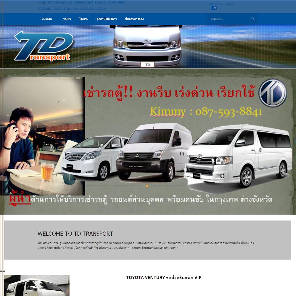 เว็บไซต์ องค์กร ธุรกิจ - เว็บไซต์สมาชิก เว็บไซต์สำเร็จรูป websitethailand - tdtransport.co.th