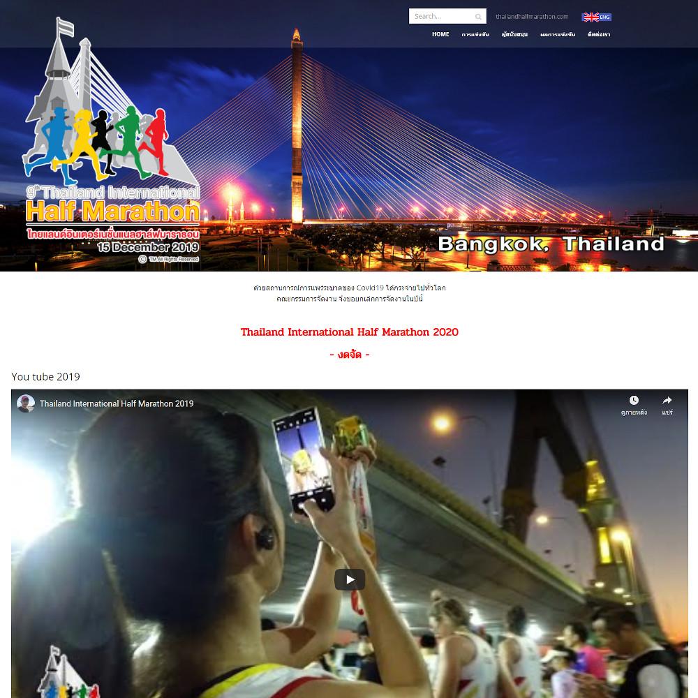 เว็บไซต์ องค์กร ธุรกิจ - เว็บไซต์สมาชิก เว็บไซต์สำเร็จรูป websitethailand - thailandhalfmarathon.com
