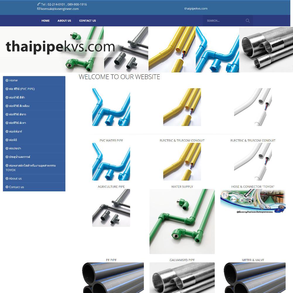 เว็บไซต์ องค์กร ธุรกิจ - เว็บไซต์สมาชิก เว็บไซต์สำเร็จรูป websitethailand - thaipipekvs.com