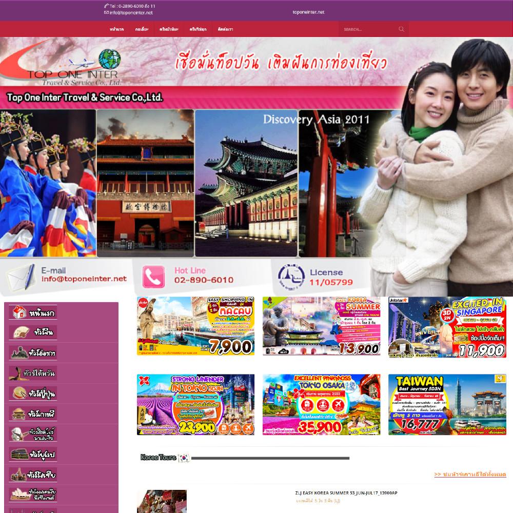 เว็บไซต์ องค์กร ธุรกิจ - เว็บไซต์สมาชิก เว็บไซต์สำเร็จรูป websitethailand - toponeinter.net