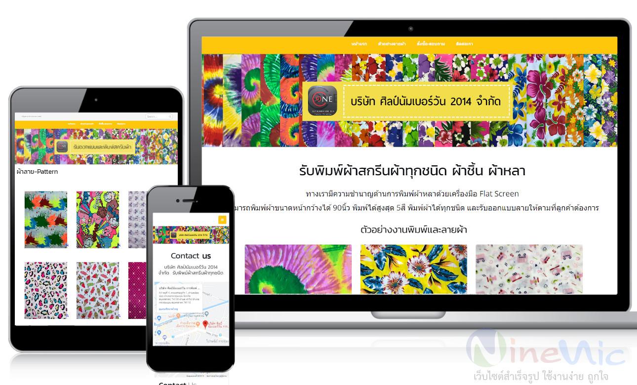 เว็บไซต์สำเร็จรูป websitethailand ผลงานออกแบบเว็บไซต์องค์กร - เว็บสำเร็จรูปองค์กร ธุรกิจ webdesign portfolio