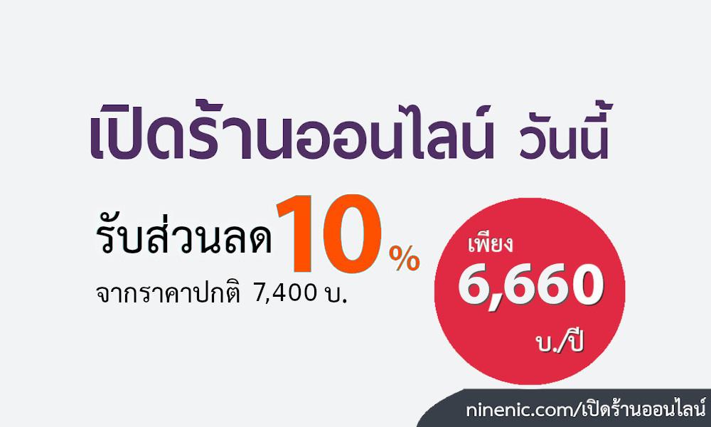เปิดร้านออนไลน์ ทำเว็บขายสินค้าออนไลน์ ขายของออนไลน์กับเว็บไซต์สำเร็จรูป websitethailand รับส่วนลดทันที 10% แนะนำขายของออนไลน์ กับเว็บไซต์สำเร็จรูป websitethailand เปิดร้านออนไลน์ได้ทันที